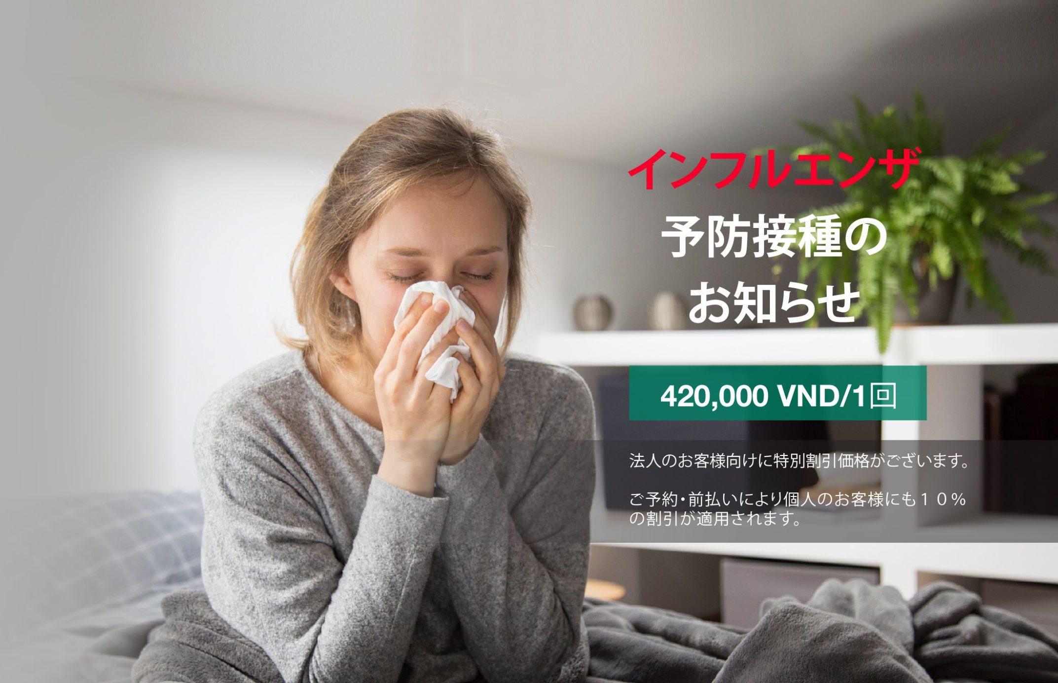 インフルエンザワクチンのご案内